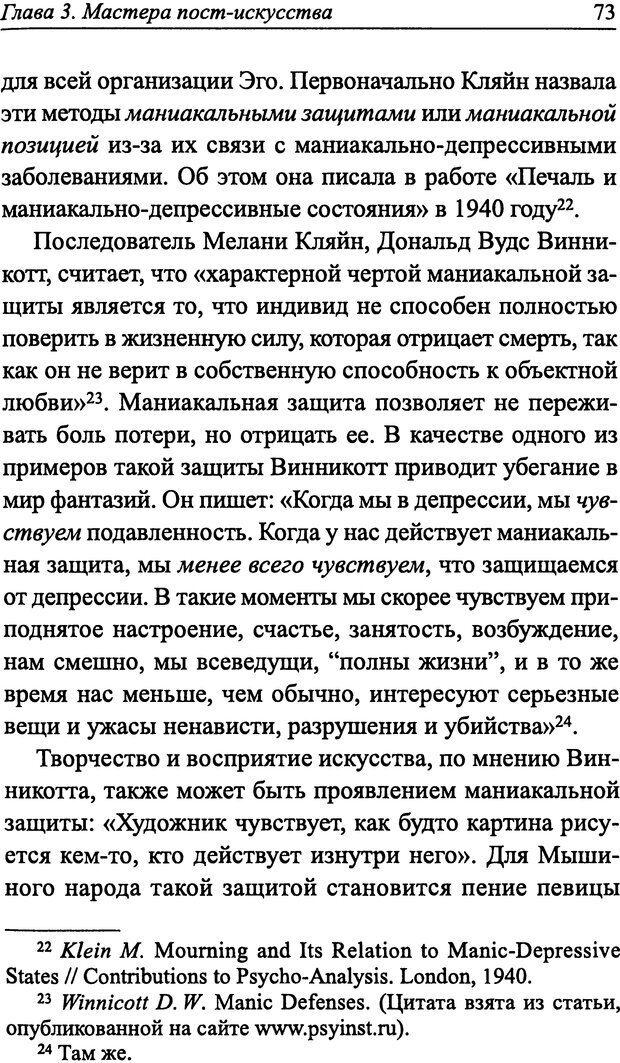 DJVU. Расчленение Кафки. Благовещенский Н. А. Страница 71. Читать онлайн