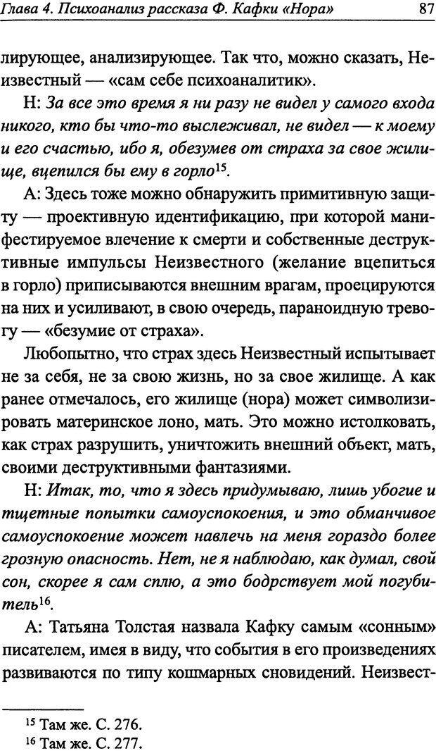 DJVU. Расчленение Кафки. Благовещенский Н. А. Страница 85. Читать онлайн