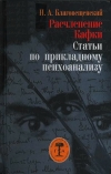 "Обложка книги ""Расчленение Кафки"""