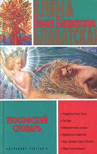 """Обложка книги """"Теософский словарь"""""""