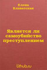 """Обложка книги """"Является ли самоубийство преступлением"""""""