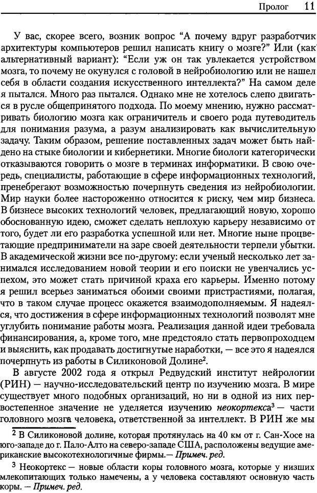 DJVU. Об интеллекте. Хокинс Д. Страница 10. Читать онлайн