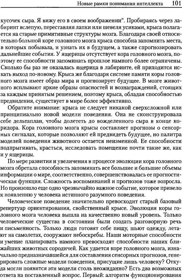DJVU. Об интеллекте. Хокинс Д. Страница 100. Читать онлайн