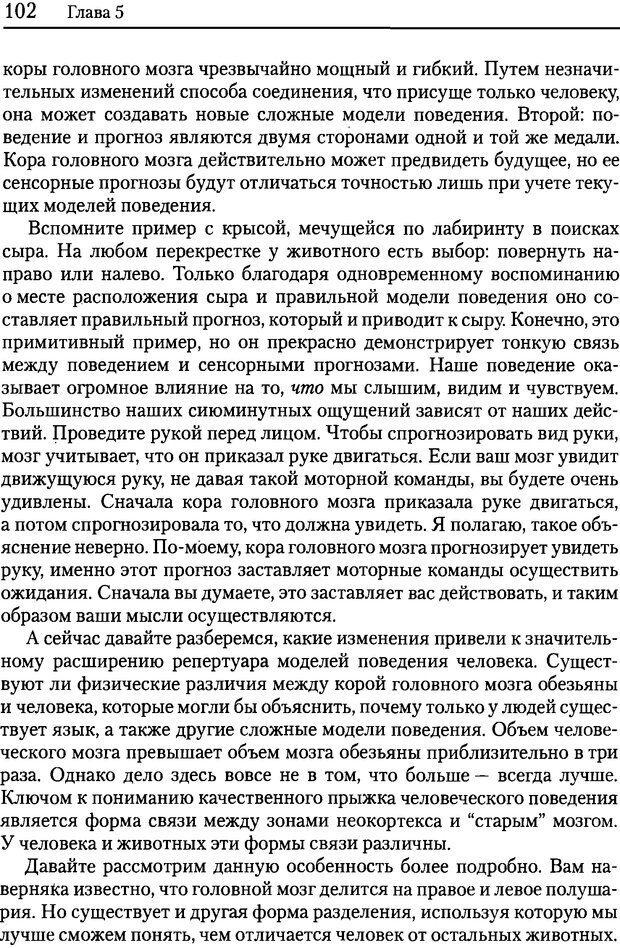 DJVU. Об интеллекте. Хокинс Д. Страница 101. Читать онлайн