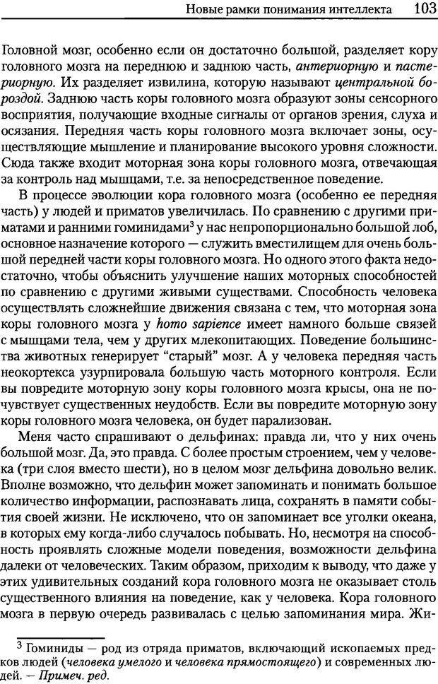 DJVU. Об интеллекте. Хокинс Д. Страница 102. Читать онлайн