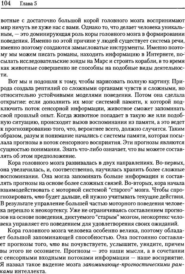 DJVU. Об интеллекте. Хокинс Д. Страница 103. Читать онлайн