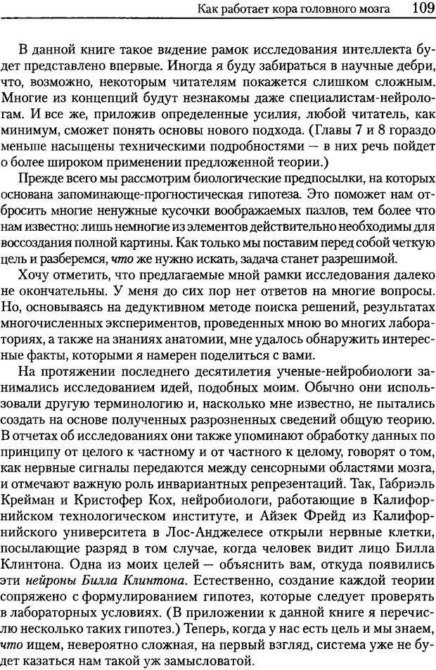 DJVU. Об интеллекте. Хокинс Д. Страница 107. Читать онлайн