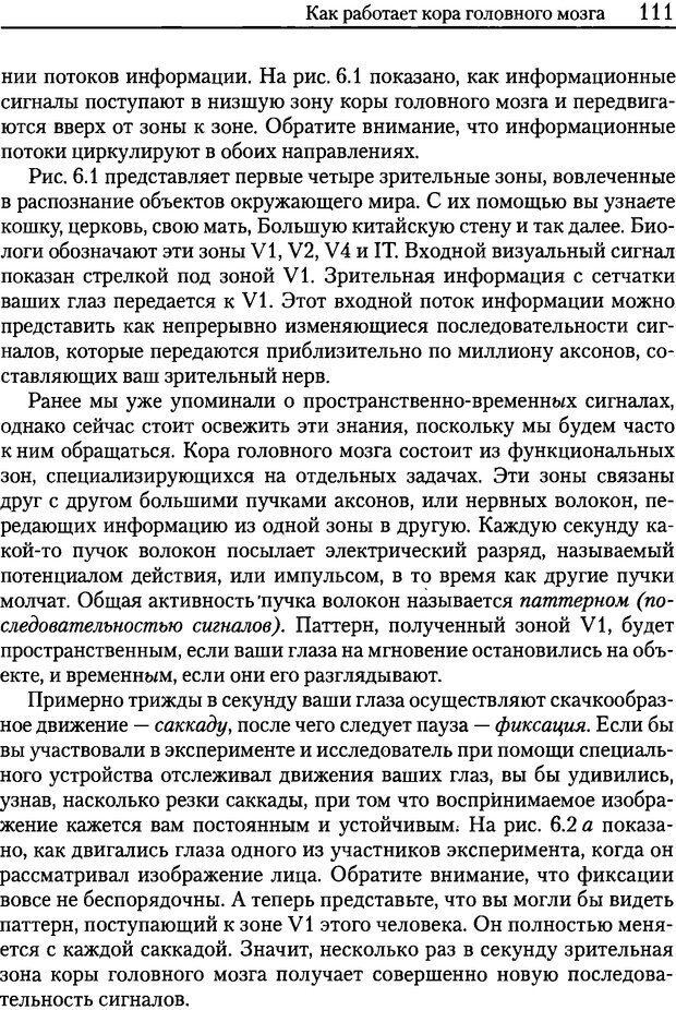 DJVU. Об интеллекте. Хокинс Д. Страница 109. Читать онлайн