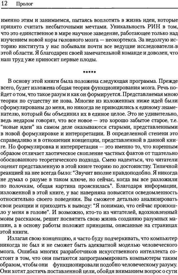 DJVU. Об интеллекте. Хокинс Д. Страница 11. Читать онлайн