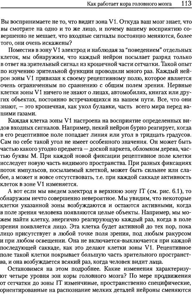 DJVU. Об интеллекте. Хокинс Д. Страница 111. Читать онлайн