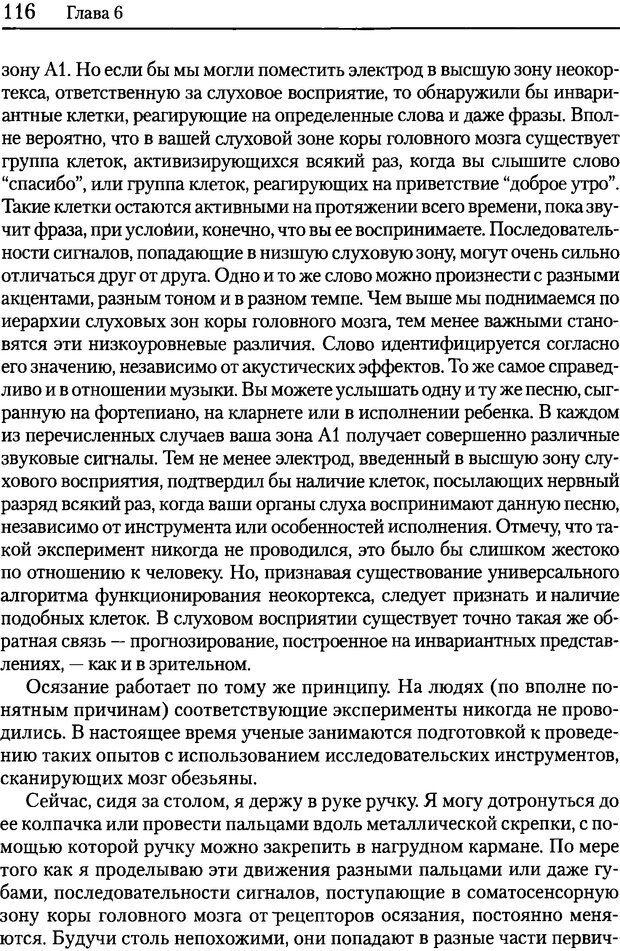 DJVU. Об интеллекте. Хокинс Д. Страница 114. Читать онлайн