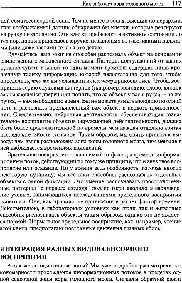 DJVU. Об интеллекте. Хокинс Д. Страница 115. Читать онлайн