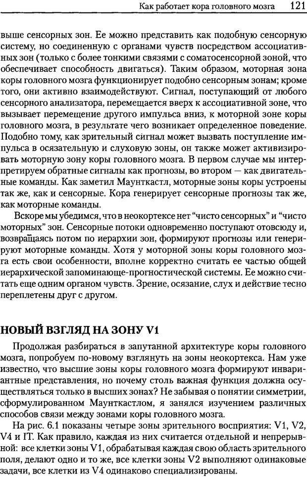DJVU. Об интеллекте. Хокинс Д. Страница 119. Читать онлайн