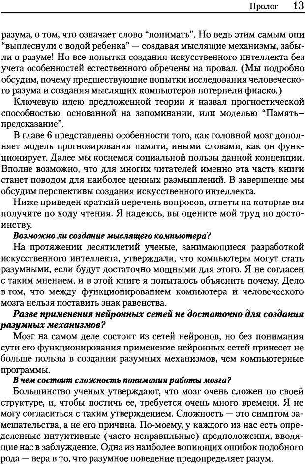 DJVU. Об интеллекте. Хокинс Д. Страница 12. Читать онлайн