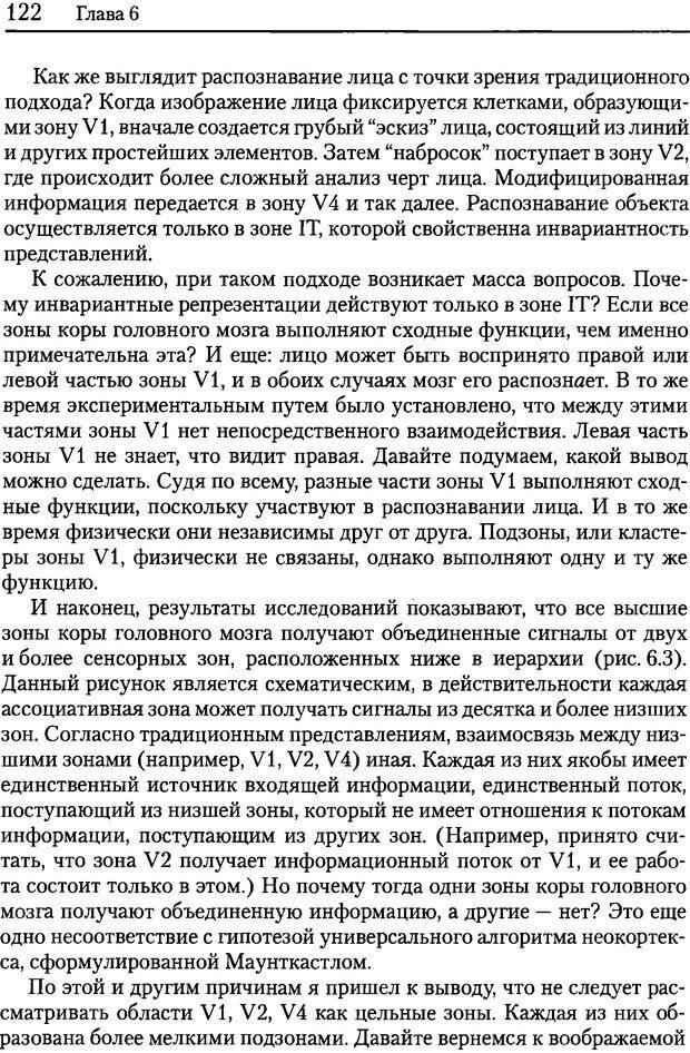 DJVU. Об интеллекте. Хокинс Д. Страница 120. Читать онлайн