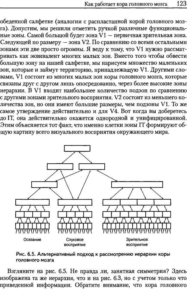 DJVU. Об интеллекте. Хокинс Д. Страница 121. Читать онлайн