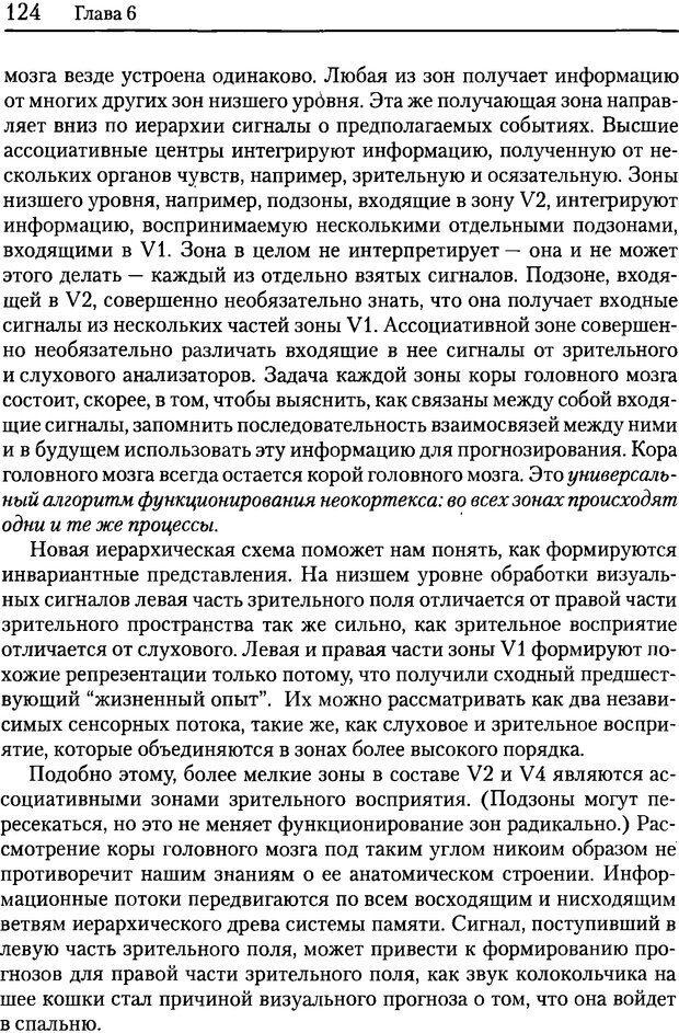 DJVU. Об интеллекте. Хокинс Д. Страница 122. Читать онлайн