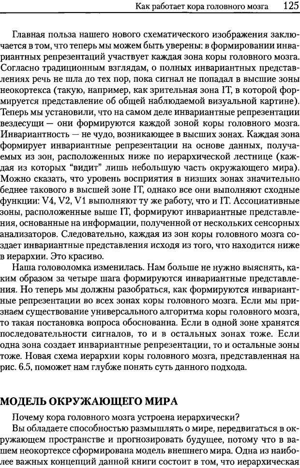 DJVU. Об интеллекте. Хокинс Д. Страница 123. Читать онлайн