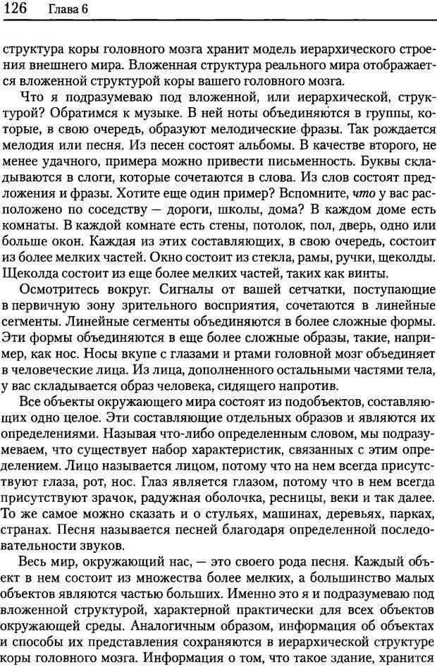 DJVU. Об интеллекте. Хокинс Д. Страница 124. Читать онлайн