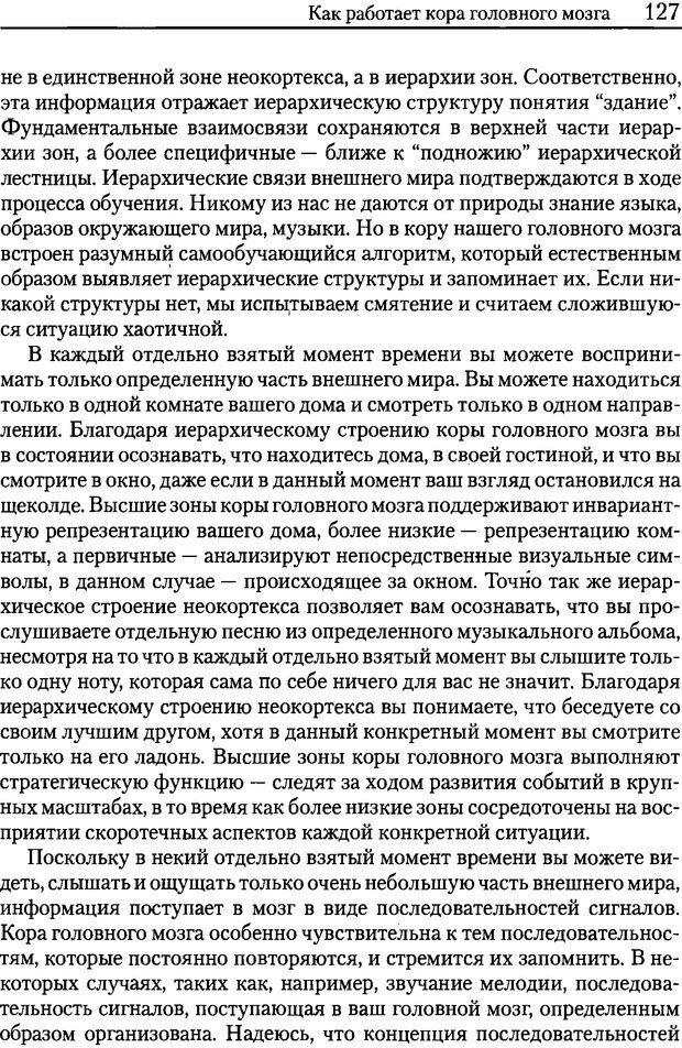 DJVU. Об интеллекте. Хокинс Д. Страница 125. Читать онлайн