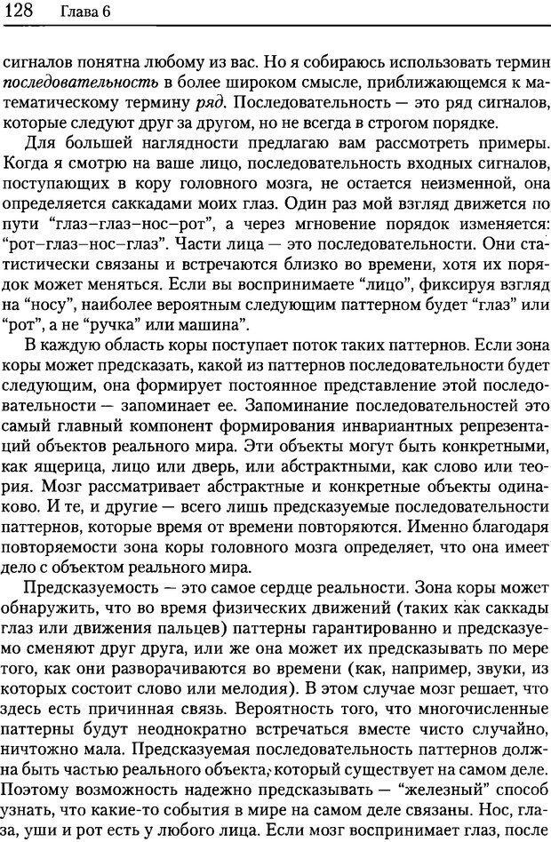 DJVU. Об интеллекте. Хокинс Д. Страница 126. Читать онлайн