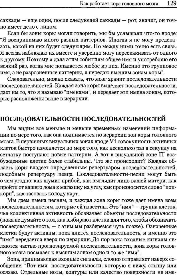 DJVU. Об интеллекте. Хокинс Д. Страница 127. Читать онлайн
