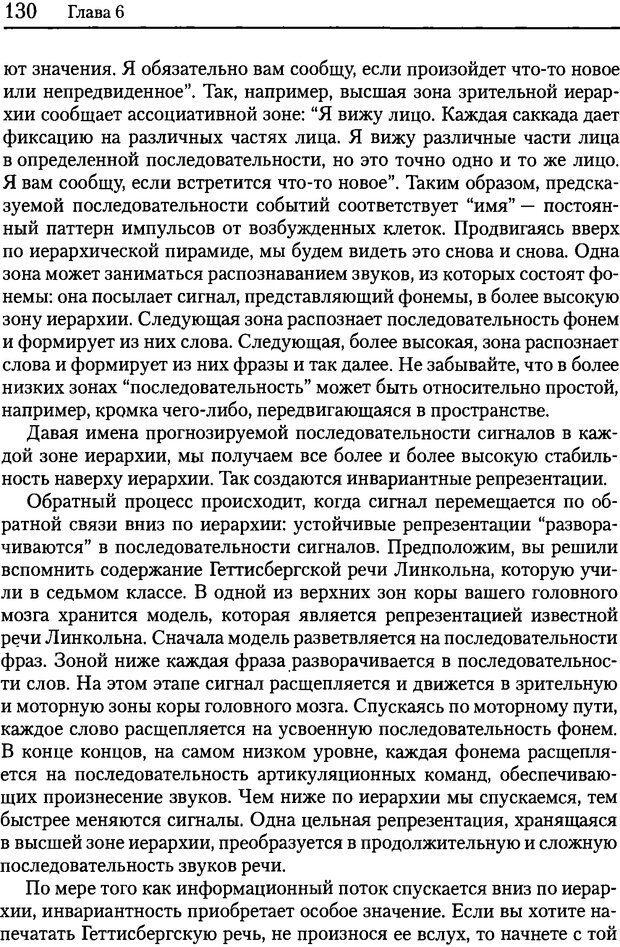 DJVU. Об интеллекте. Хокинс Д. Страница 128. Читать онлайн