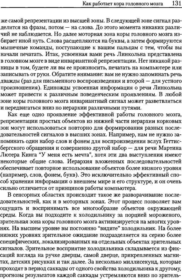 DJVU. Об интеллекте. Хокинс Д. Страница 129. Читать онлайн