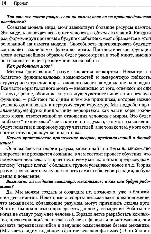 DJVU. Об интеллекте. Хокинс Д. Страница 13. Читать онлайн