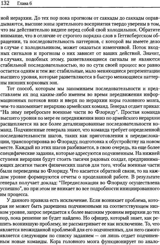 DJVU. Об интеллекте. Хокинс Д. Страница 130. Читать онлайн