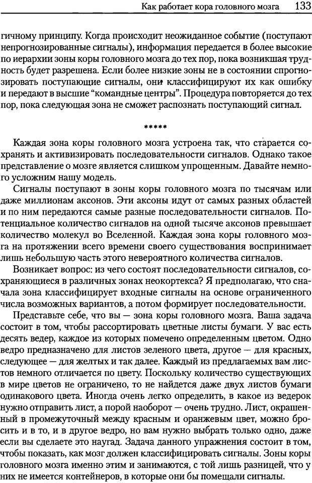 DJVU. Об интеллекте. Хокинс Д. Страница 131. Читать онлайн