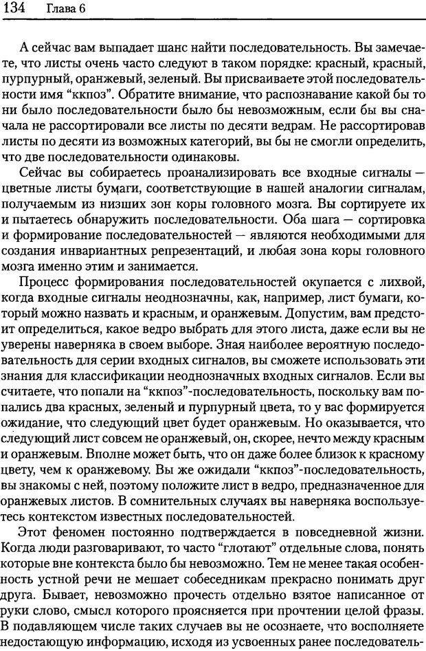DJVU. Об интеллекте. Хокинс Д. Страница 132. Читать онлайн