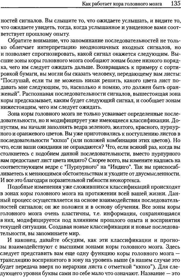 DJVU. Об интеллекте. Хокинс Д. Страница 133. Читать онлайн