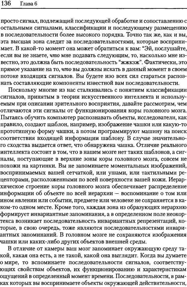 DJVU. Об интеллекте. Хокинс Д. Страница 134. Читать онлайн
