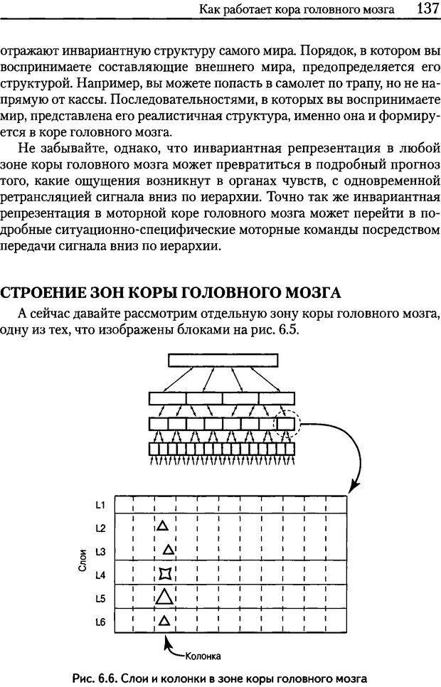 DJVU. Об интеллекте. Хокинс Д. Страница 135. Читать онлайн