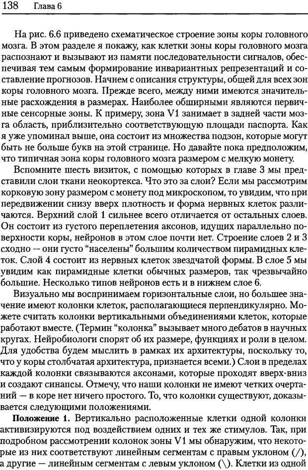 DJVU. Об интеллекте. Хокинс Д. Страница 136. Читать онлайн
