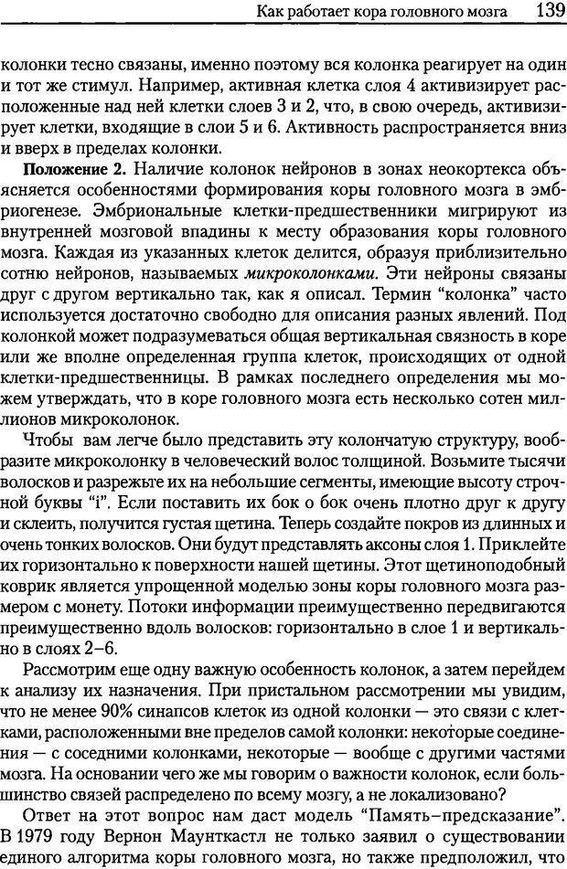 DJVU. Об интеллекте. Хокинс Д. Страница 137. Читать онлайн