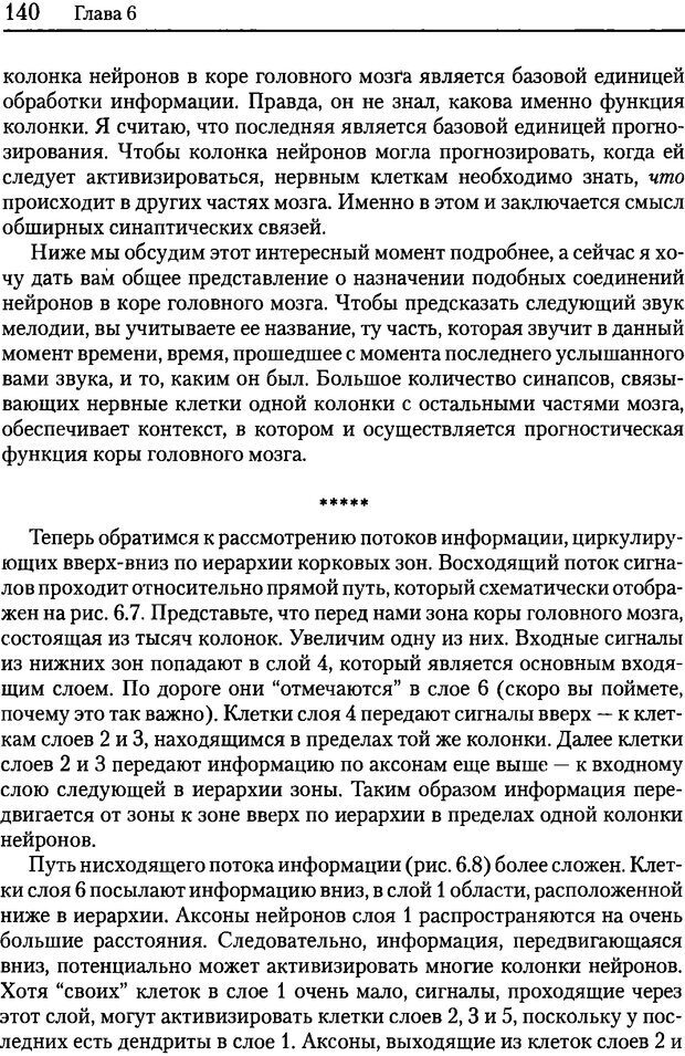 DJVU. Об интеллекте. Хокинс Д. Страница 138. Читать онлайн