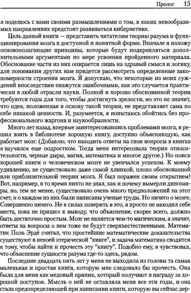 DJVU. Об интеллекте. Хокинс Д. Страница 14. Читать онлайн