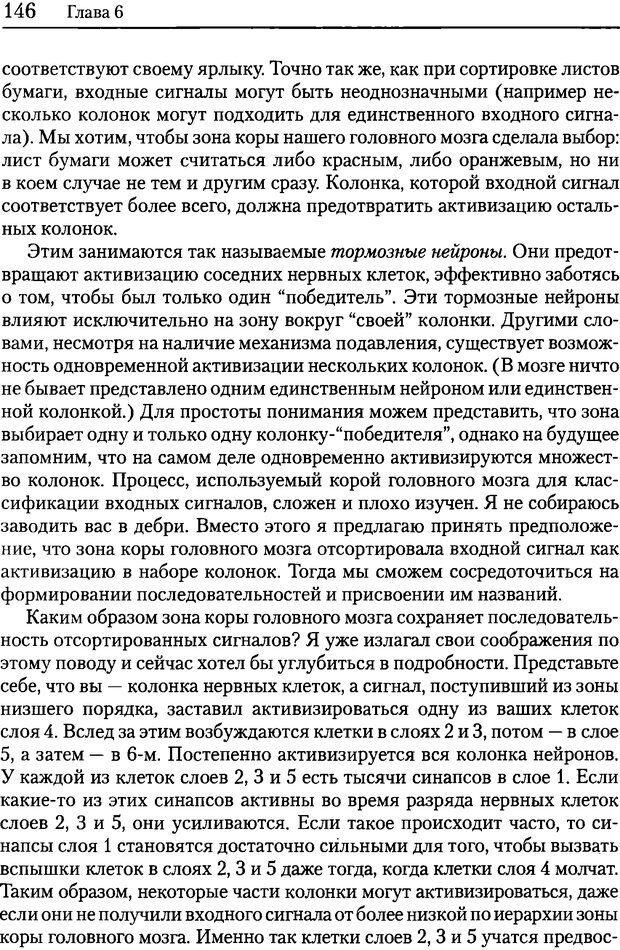 DJVU. Об интеллекте. Хокинс Д. Страница 144. Читать онлайн