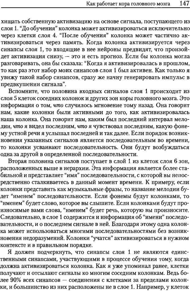 DJVU. Об интеллекте. Хокинс Д. Страница 145. Читать онлайн