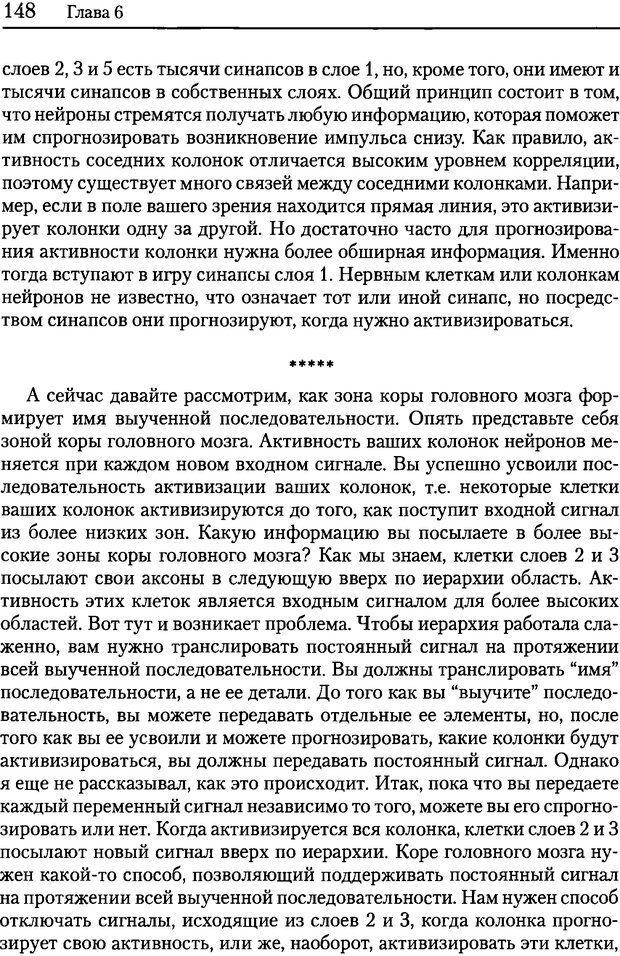 DJVU. Об интеллекте. Хокинс Д. Страница 146. Читать онлайн