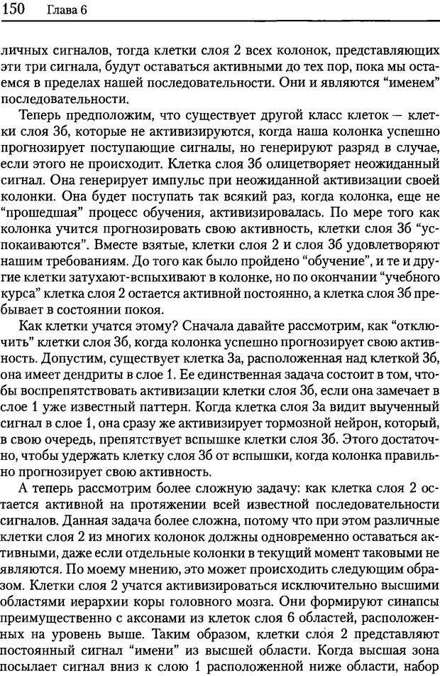 DJVU. Об интеллекте. Хокинс Д. Страница 148. Читать онлайн