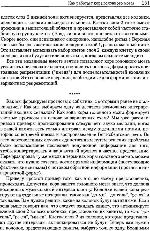 DJVU. Об интеллекте. Хокинс Д. Страница 149. Читать онлайн
