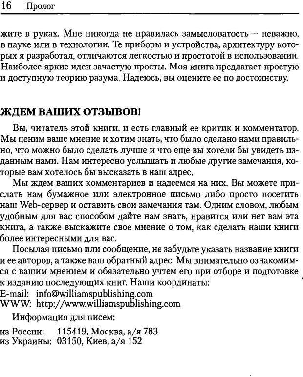DJVU. Об интеллекте. Хокинс Д. Страница 15. Читать онлайн