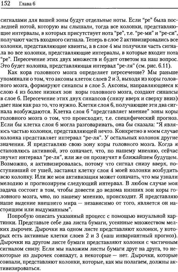 DJVU. Об интеллекте. Хокинс Д. Страница 150. Читать онлайн