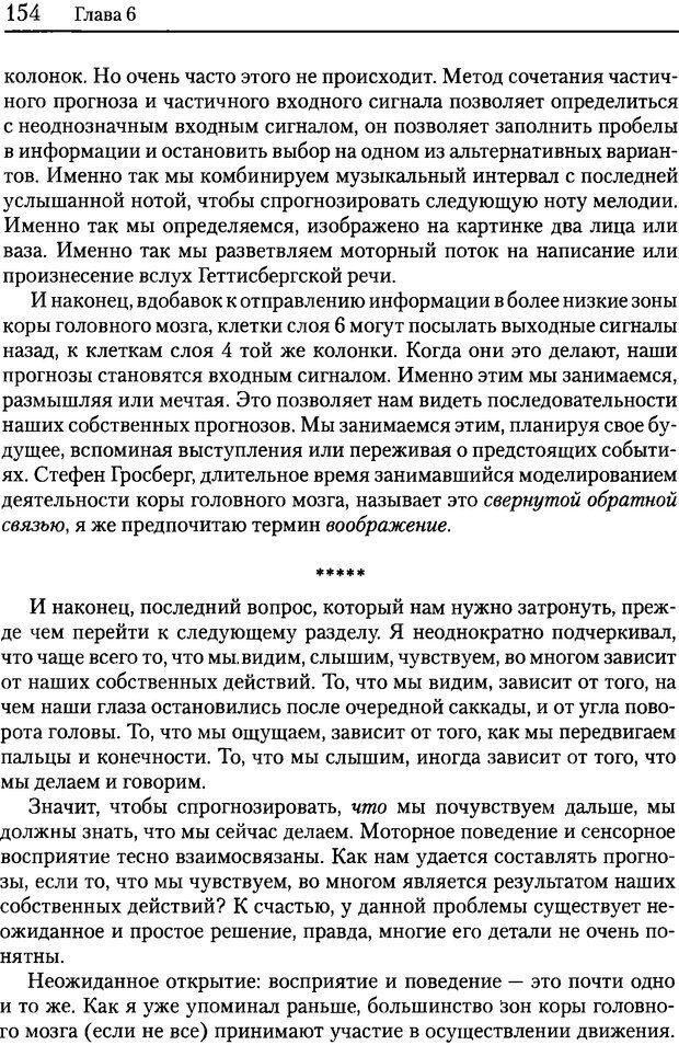 DJVU. Об интеллекте. Хокинс Д. Страница 152. Читать онлайн