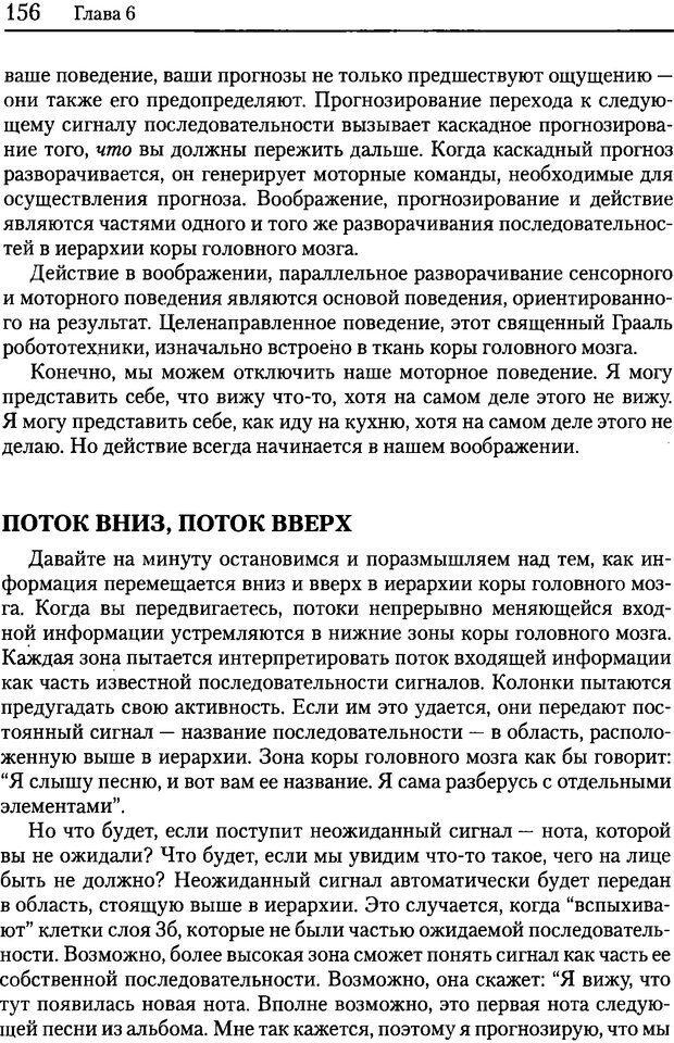 DJVU. Об интеллекте. Хокинс Д. Страница 154. Читать онлайн