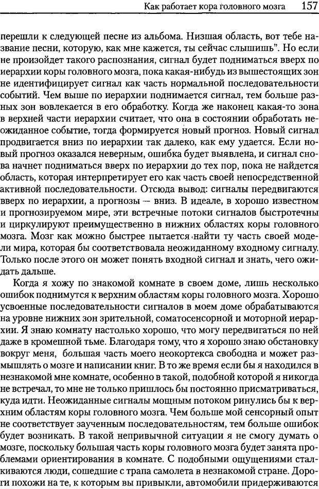 DJVU. Об интеллекте. Хокинс Д. Страница 155. Читать онлайн