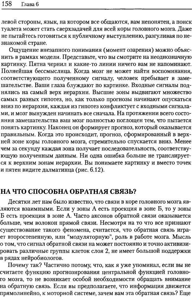 DJVU. Об интеллекте. Хокинс Д. Страница 156. Читать онлайн